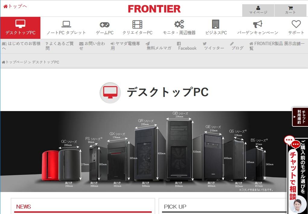 FRONTIERでパソコンを買う