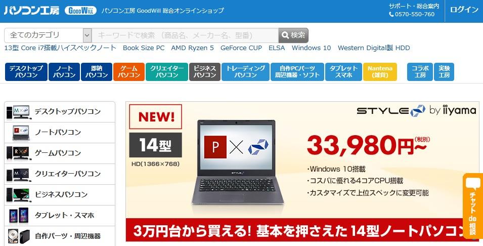 パソコン工房でパソコンを買う